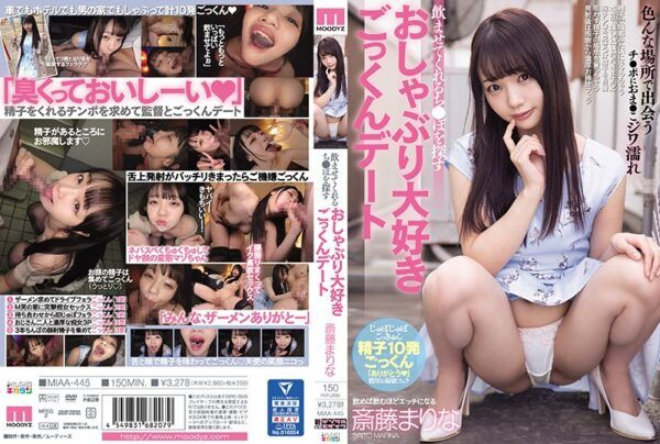 MIAA-445 Search For Chi ○ Po Who Will Let You Drink Pacifier Love Cum Swallowing Date Marina Saito