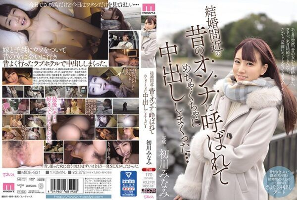MIDE-931 I Was Called By An Old Woman Who Was About To Get Married And Made A Mess Of Vaginal Cum Shot … Minami Hatsukawa