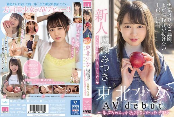 MIFD-158 Rookie Tohoku Girl AV Debut My Parents' House Is An Apple Farm, And I'm A First-year Student In Tokyo Who Still Can't Get Rid Of The Tsugaru Dialect. AV Actor, Etch With Me (me) Mitsuki Hirose
