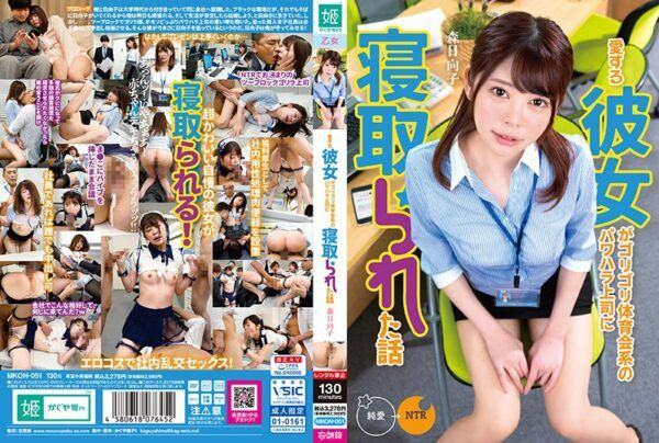 MKON-051 A Story About Her Beloved Girlfriend Being Taken Down By A Power Harassment Boss Of A Gorigori Athletic Club Hinako Mori
