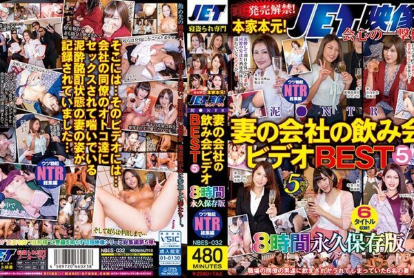 NBES-032 Finally Released! The Head Family! JET Video Kaishin No Ichigeki Mud ● NTR Wife's Company Drinking Party Video BEST5 8 Hours Permanent Preservation Version