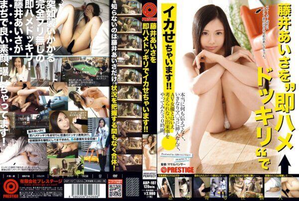 ABP-107 It Has Me Come In Immediately Saddle Candid Fujii Aisha! !