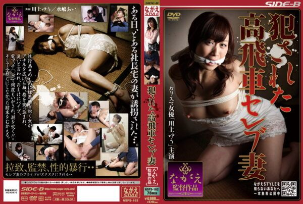 NSPS-162 Celebrity Wife Was Committed High-handed