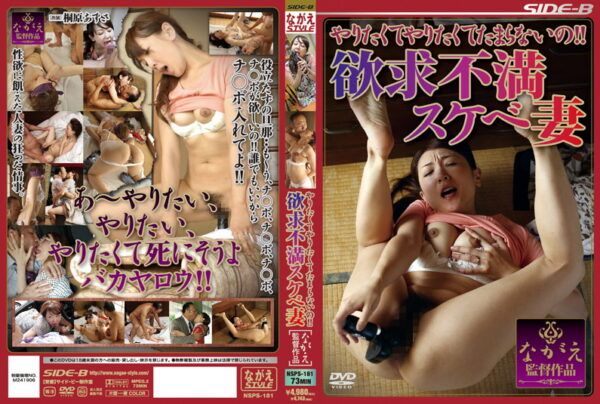 NSPS-181 No I'm Dying I'll Want To Do! ! Lewd Wife Frustration