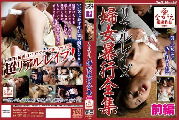 NSPS-250 Real Rape Sexual Assault Complete Works Prequel