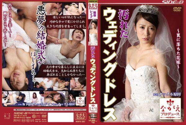 NSPS-267 Bride Sakashita Emily Fell In Wedding Dress-trap Dirty