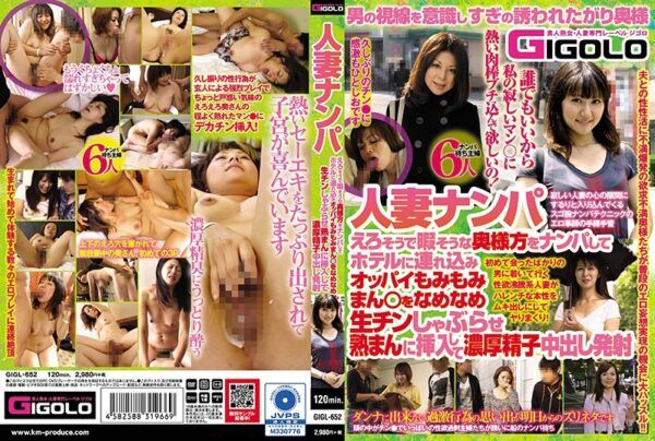 GIGL-652 Picking Up A Married Woman Picking Up A Wife Who Seems To Be Leisure And Bringing It To The Hotel