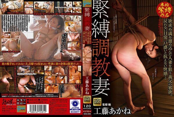 GMA-020 Bondage Training Wife Aiming For A Married Woman Who Has Accumulated Frustration Father-in-law's Evil Desire Unreturnable Everyday, Confused And Unbearable Pleasure … Akane Kudo