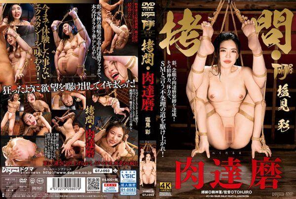 GTJ-093 Torture / Meat Daruma Aya Shiomi