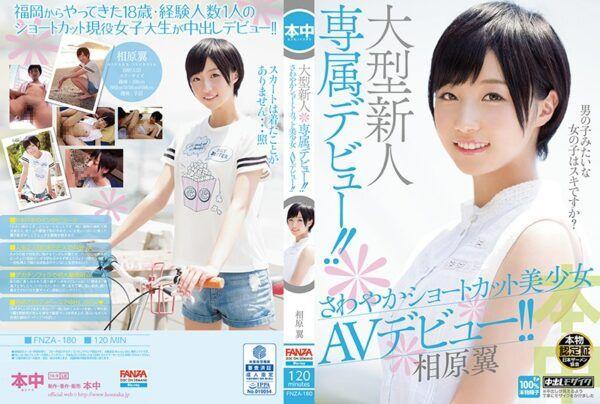 HND-00222bod Debut Dedicated To Large Newcomers! ! Refreshing Shortcut Girl AV Debut! ! Tsubasa Aihara (Blu-ray Disc) (BOD)