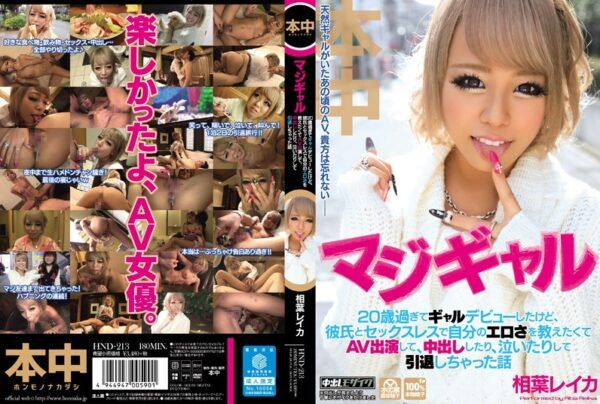 HND-213 And It Was Gal Debut Past Majigyaru 20 Years Old, And AV Appeared In Boyfriend And Sexless And I Wanted To Tell My Own Erotic, And Pies Or, Talk You've Retired By Crying Aiba Reika