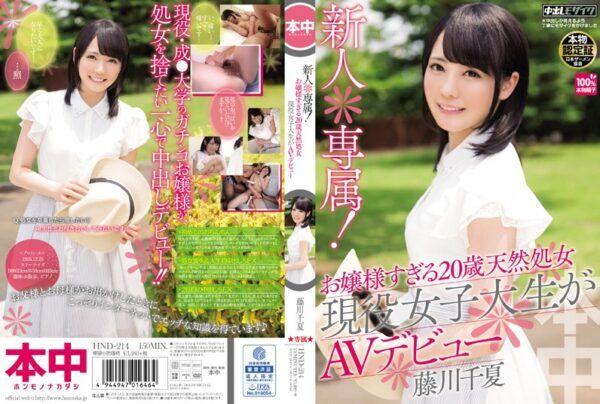 HND-214 Rookie * Exclusive! Princess Too 20-year-old Natural Virgin Active College Students AV Debut! ! Fujikawa Chinatsu