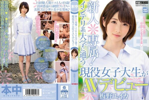HND-247 Rookie * Exclusive!Active College Students AV Debut Attending Intelligent Universities Itano Yuika