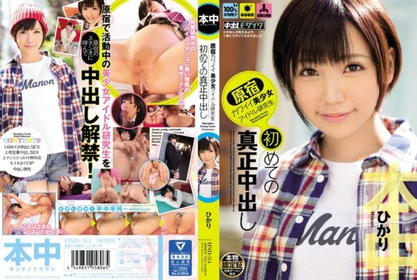 HND-314 Harajuku Cute Pretty Idle Student Out For The First Time In A Genuine Light