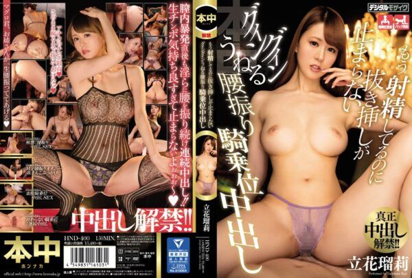 HND-400 Tachibana Out Another Disconnected And Reconnected To Have Ejaculation Is Undulating Guinguin Does Not Stop Hip Pretend Cowgirl In Ruri