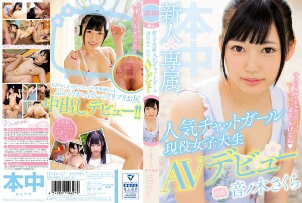 HND-425 Newcomer * Exclusive Popular Chat Girl Active Women's Student AV Debut! ! Sonori Sonori