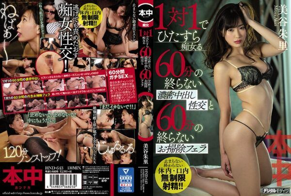 HND-643 Dense Cum Shot Intercourse That Does Not End 60 Minutes Wretched All By One To One And Cleaning That Does Not End In 60 Minutes Miya Mimiya