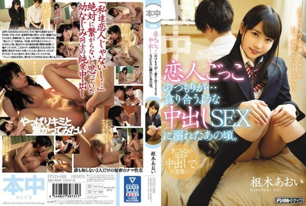 HND-688 The Intention Of The Lover Pretend … Those Days When I Fell In Love With SEX Like Flirting. Aoki Kuraki