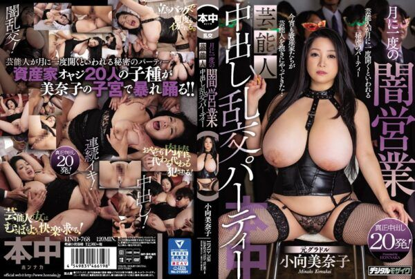 HND-768 Minako Komukai, An Orgy Party Once A Month During A Dark Sales Entertainer