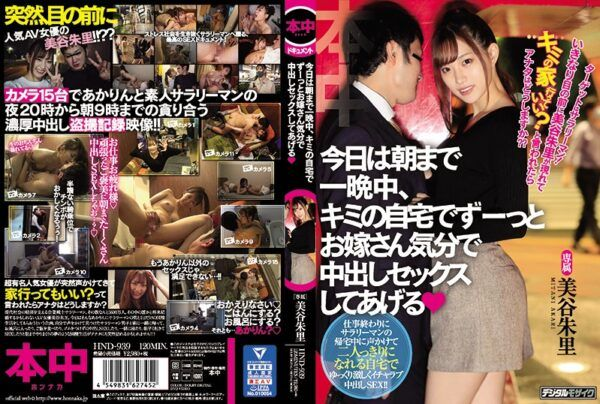 HND-939 The Target Is A Salaryman! Can Akari Mitani Suddenly Appear In Front Of Me And Go To Your House? What Would You Do If You Were Told? ?? Today I'll Have Sex With You All Night Until Morning At Your Home Like A Bride