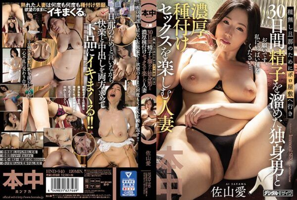 HND-940 Ai Sayama, A Married Woman Who Goes To A Rag Mansion For Her Seedless Husband And Enjoys Rich Seeding Sex With A Single Man Who Has Accumulated Sperm For 30 Days