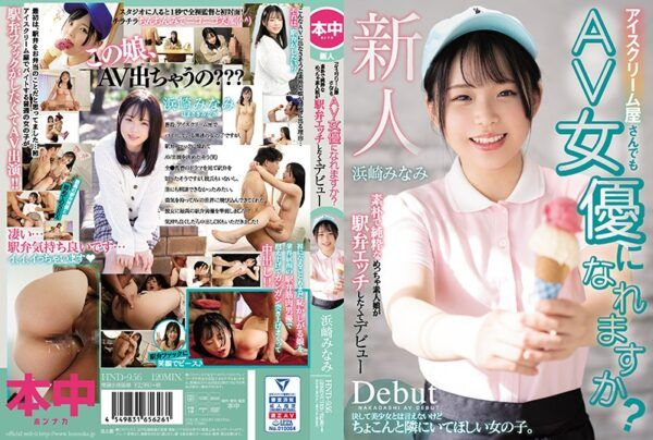 HND-956 Can An Ice Cream Shop Become An AV Actress? A Simple And Pure Amateur Girl Makes Her Debut Because She Wants To Have An Ekiben Etch Minami Hamasaki