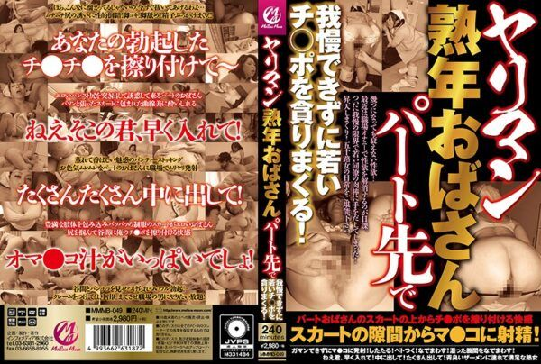 MMMB-049 Yariman Mature Aunt Part-time Worker Can't Stand It And Devours Young Ji-Po!