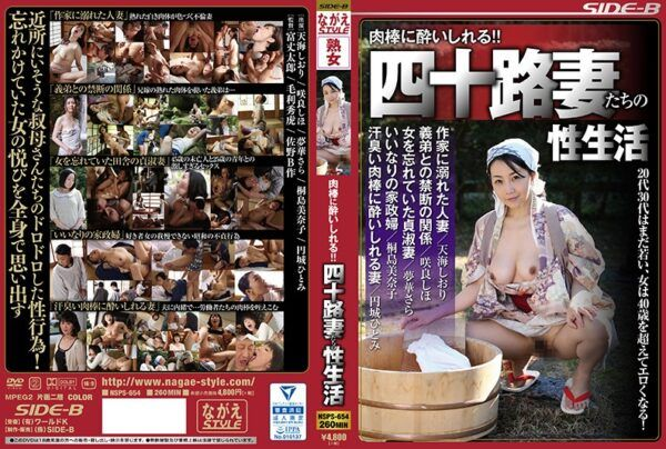 NSPS-654 Drunk For Cocks!! The Sex Lives Of Forty-Something Wives. Women In Their Twenties And Thirties Are Still Just Children But A Woman Becomes An Erotic Goddess After Forty!