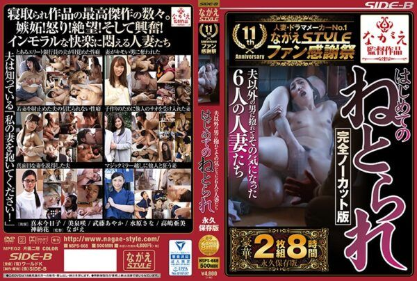 NSPS-668 First Time Wife Cuckolding The Complete Uncut Version Omnibus 8 Hours