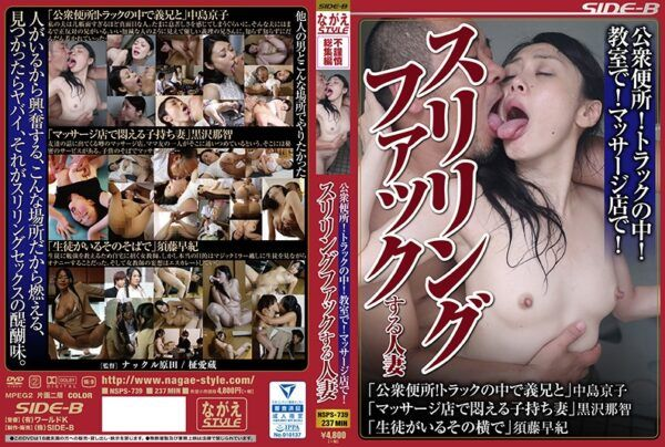 NSPS-739 Public Lavatory!Inside The Truck!In The Classroom!At A Massage Shop! Married Woman Fucking Thrilling
