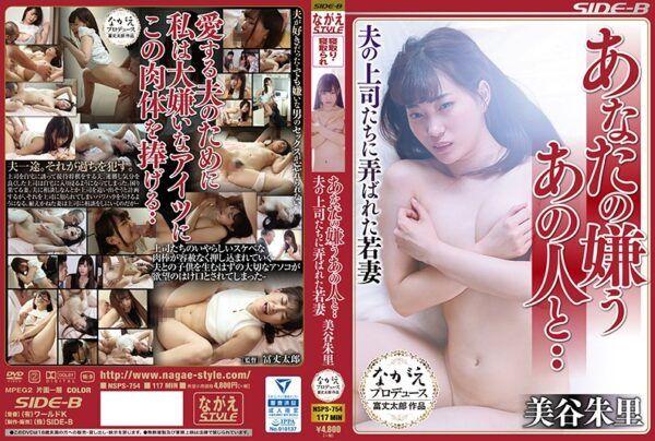 NSPS-754 That Man You Dislike And Her Husband's Boss Young Wife Miya Shuri