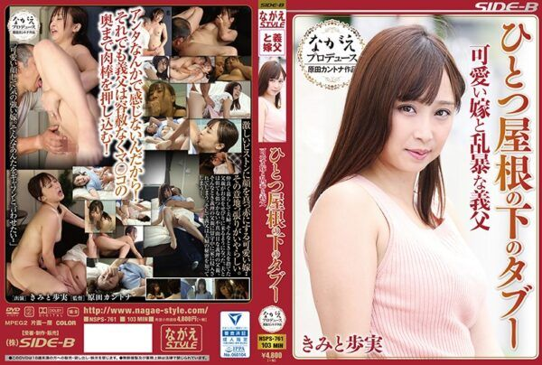 NSPS-761 Taboo Of One Under The Roof Cute Daughter-in-law And Rough Father-in-law