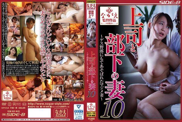 NSPS-769 My Boss And His Men's Wife 10 ~ Majime Wife Who Was Played By Gesshiro Mao Kurakata
