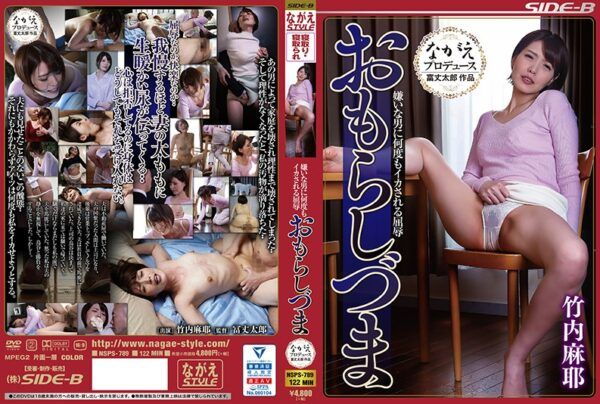NSPS-789 The Humiliation Of Being Made To Orgasm Over And Over Again By A Man She So Hates. The Pissing Wife. Maya Takeuchi