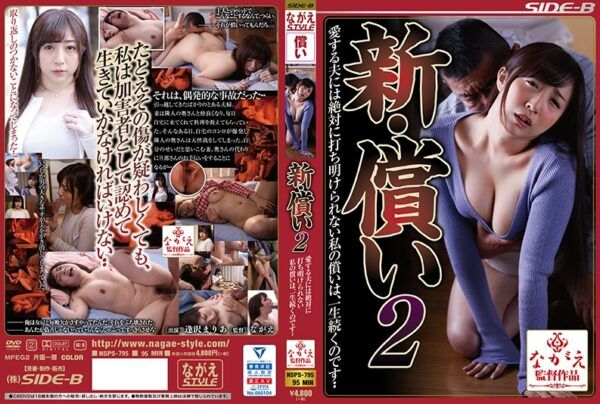 NSPS-795 New, Atonement 2 My Atonement That Can Not Be Confessed To My Beloved Husband Will Last For A Lifetime .. Serizawa Maria