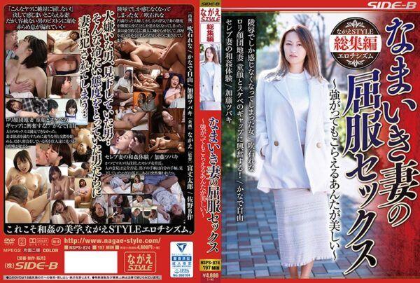NSPS-874 Namaki Wife's Submissive Sex