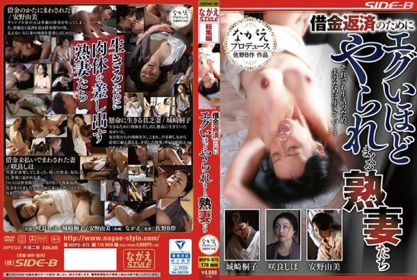 NSPS-875 Mature Wives Spoiled For The Debt Repayment