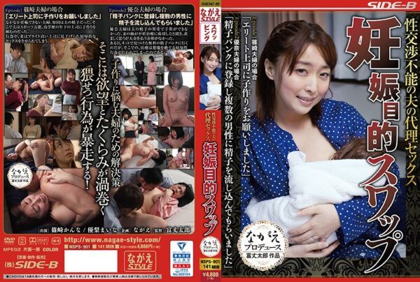 NSPS-901 Unsexable Husband Surrogate Sex Pregnancy Purpose Swap