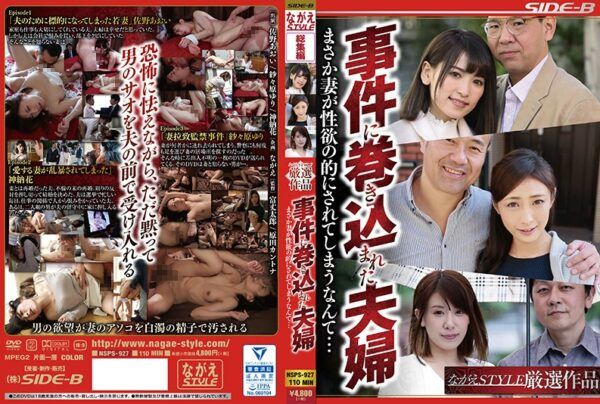 NSPS-927 A Couple Who Was Involved In An Incident No Matter How Their Wife Was Sexually Driven…