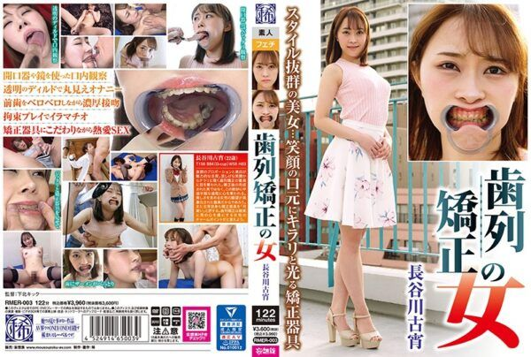 RMER-003 Orthodontic Woman Hasegawa Koyoi