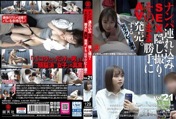 SNTJ-021 Pick-up SEX Hidden Camera-AV Released As It Is. Former Rugby Player Vol.21