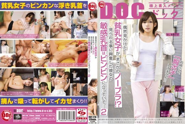 RDT-216 Chance The Apparent Was Flat-chested Girls Rainy Day No Bra! ?Her Sensitive Nipples And Was Excited To Be Seen If You Are Standing In The Bing … 2