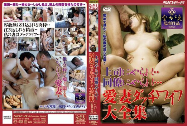 NSPS-192 It Is Done To A Colleague ‥ Daizenshu Boss Is Doing Sex Doll Wife …