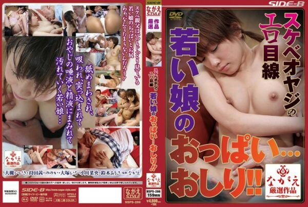 NSPS-286 Tits … Ass Young Daughter Erotic Glance Of Dirty Old Man! !