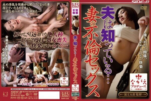 NSPS-296 Husband Infidelity Sex Honjo Yuka Know Of … Wife