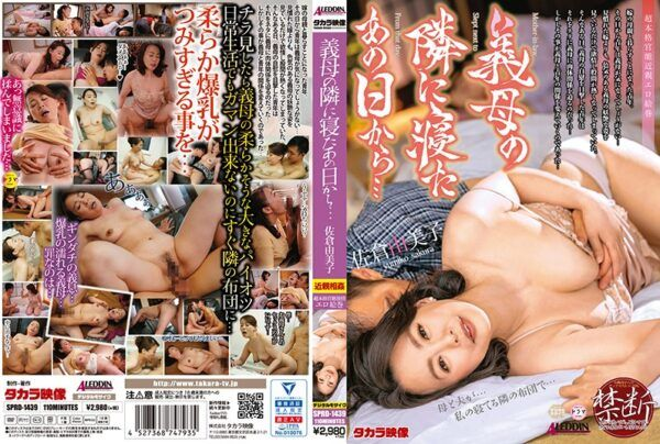 SPRD-1439 From That Day I Slept Next To My Mother-in-law … Yumiko Sakura