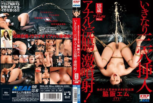 REAL-464 That Popular M Woman Deep Injection In A Three-hole Anal Enema Suddenly AV Debut! Wakisaka M