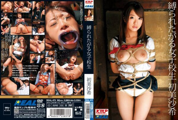 REAL-472 School Girls First Misa Rare That Wants To Bound