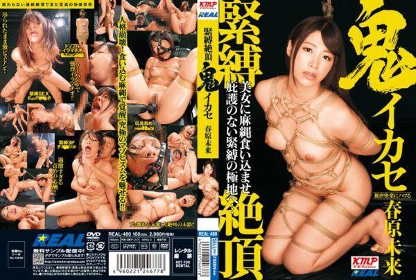 REAL-480 Bondage Climax Demon Let Go Sunohara Future