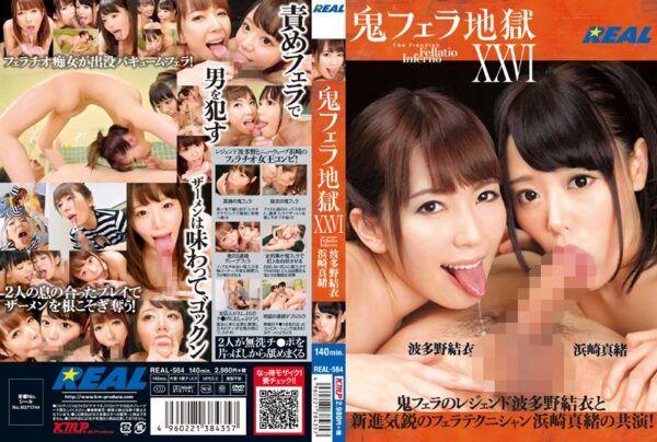 REAL-564 Demon Blow Hell XXVI Hatano Yui Hamasaki Mao